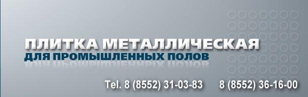 Плитка металлическая для промышленных полов в Тюмени